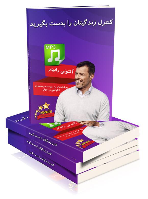 کتاب صوتی کنترل زندگیتان را دست بگیرید نوشته آنتونی رابینز - anthony robbins,کتاب صوتی کنترل زندگی تان را بدست بگیرید اثر آنتونی