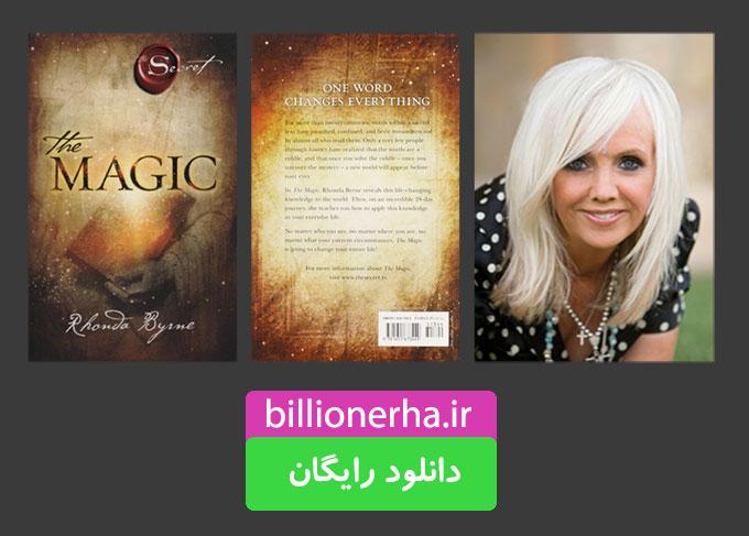 the-magic-with-rhonda-byrne-در کتاب صوتی معجزه شکرگزاری می خوانیم