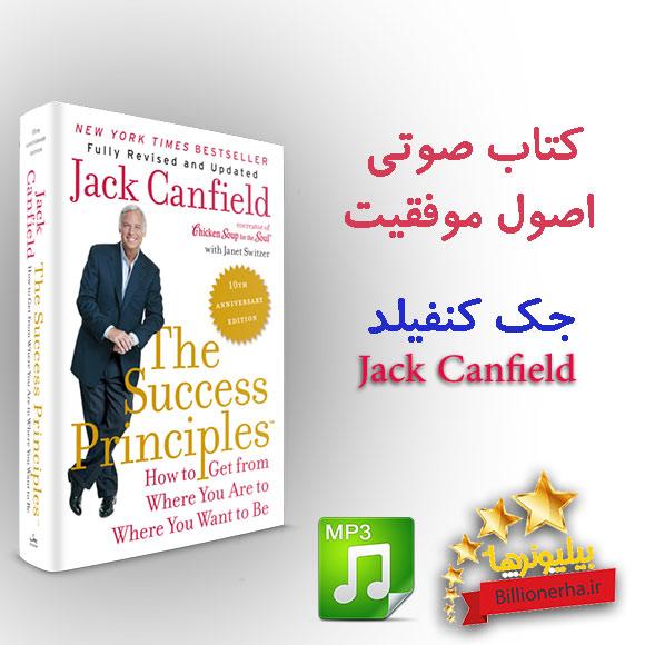 دانلود رایگان کتاب صوتی اصول موفقیت نوشته جک کانفیلدmp3,کتاب اصول موفقیت,Jack Canfield