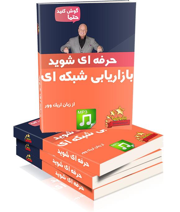 کتاب صوتی حرفه ای شوید (اریک وور),کتاب حرفه ای شوید (7 گام برای حرفه ای شدن در بازاریابی شبکه ای