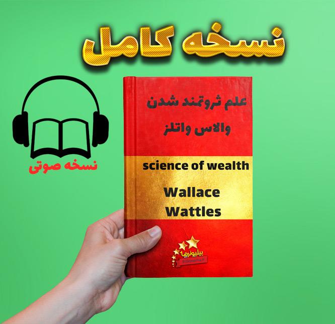 The Science of getting rich book,دانلود کتاب علم ثروتمند شدن اثر والاس واتلز,دانش ثروتمند شدن,کتاب صوتی دانش ثروتمند شدن