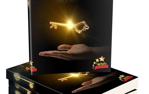 معرفی کتاب شاه کلید ثروت,خلاصه کتاب شاه کلید ثروت,دانلود رایگان کتاب شاه کلید ثروت ناپلئون هیل