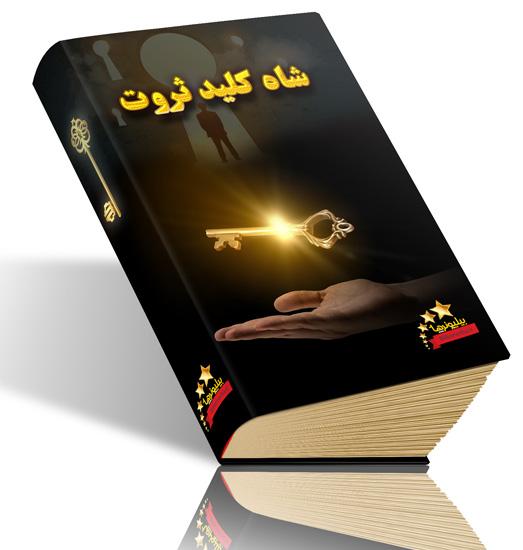 دانلود کتاب شاه کلید ثروت pdf,دانلود کتاب شاه کلید ثروت از ناپلئون هیل,Your Magic Power To Be Rich,