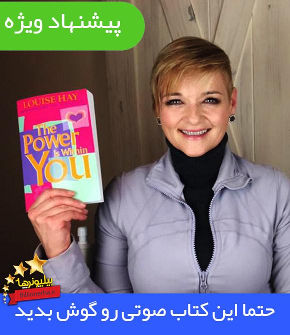 معرفی کتاب قدرت در درون شماست,louise hay the power is within you