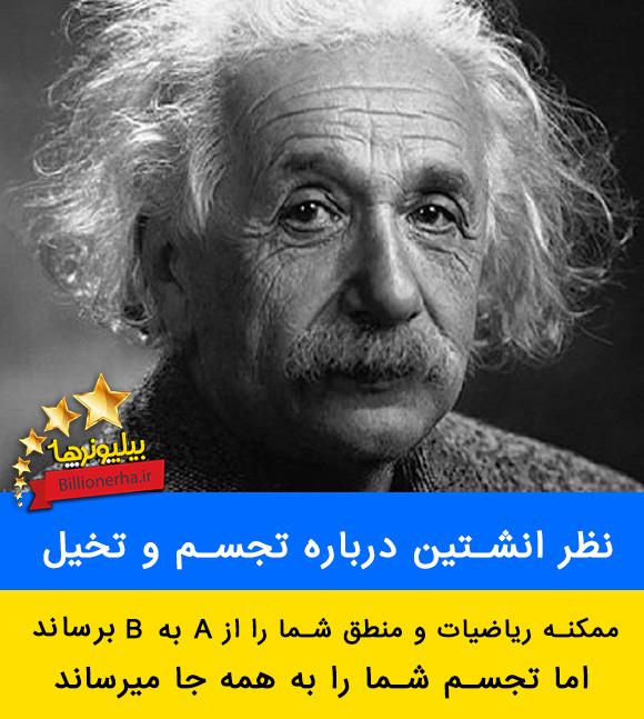 دیدگاه-انیشتین-در-مورد--تجسم-و-تخیل