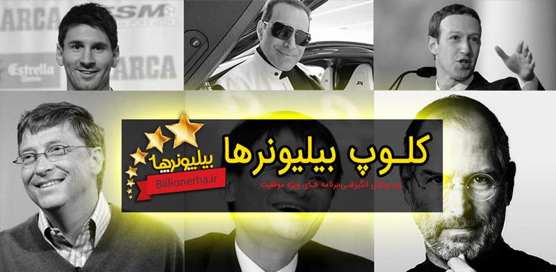دسترسی به بهترین کلیپ های انگیزشی و آموزشی روز دنیا,تماشای آنلاین کلیپ انگیزشی موفقیت خارجی و ایرانی,بهترین جملات انگیزشی موفقیت