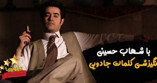 کلیپ انگیزشی کلمات جادویی با بازی شهاب حسینی,کلیپ انگیزشی فارسی,کلیپ انگیزشی