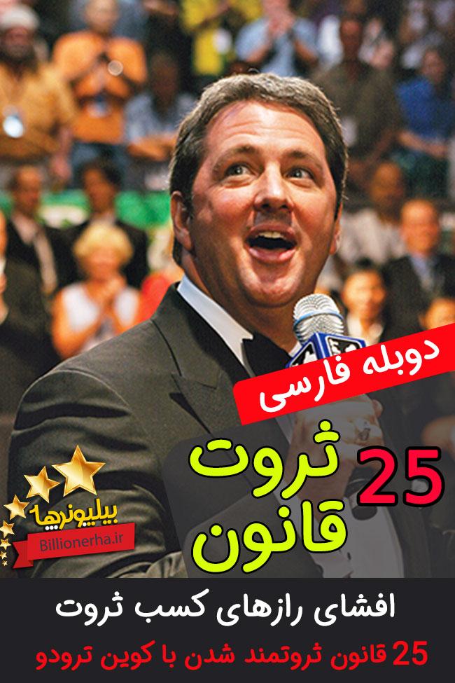 فایل صوتی 25 راز ثروتمند شدن کوین تردو دوبله فارسی