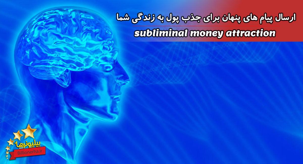 ارسال پیام های پنهان برای جذب پول به زندگی شما subliminal money attraction